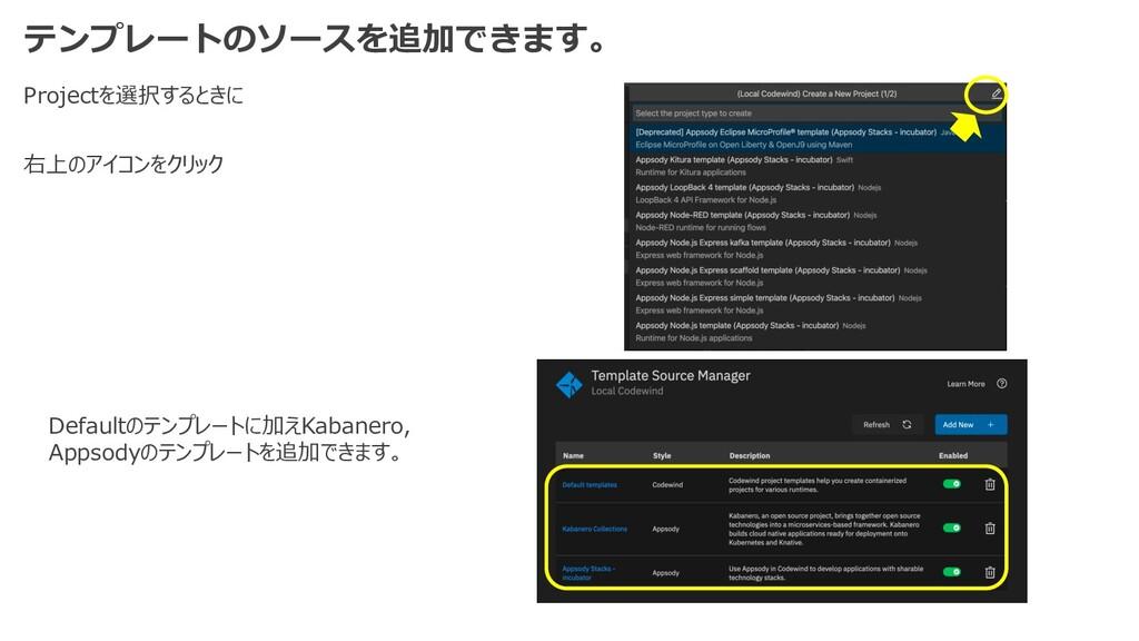 テンプレートのソースを追加できます。 Projectを選択するときに 右上のアイコンをクリック...