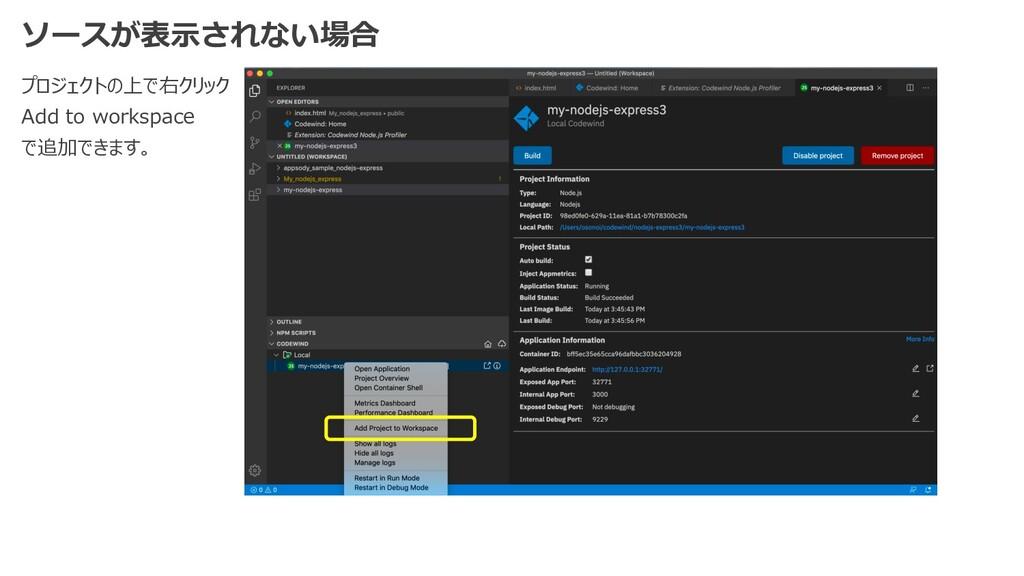 ソースが表⽰されない場合 プロジェクトの上で右クリック Add to workspace で追...