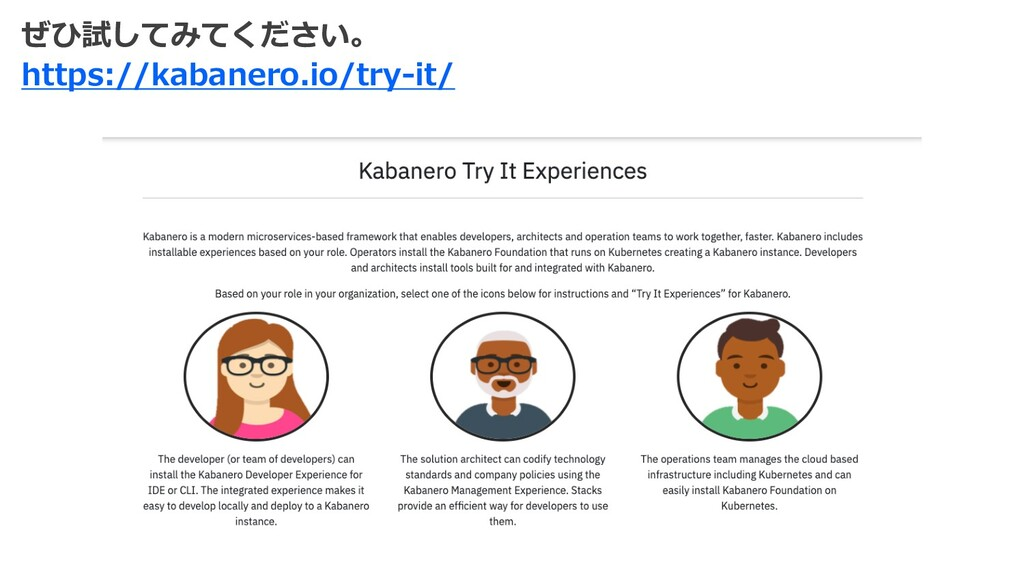 ぜひ試してみてください。 https://kabanero.io/try-it/
