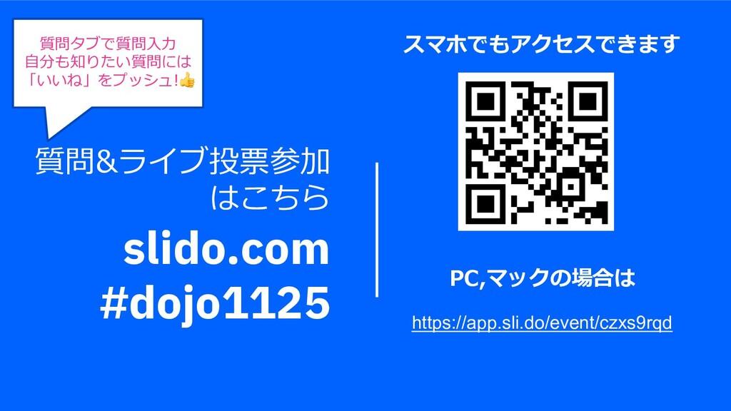 質問&ライブ投票参加 はこちら slido.com #dojo1125 質問タブで質問⼊⼒ ⾃...