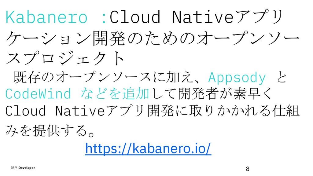 Kabanero :Cloud Nativeアプリ ケーション開発のためのオープンソー スプロ...