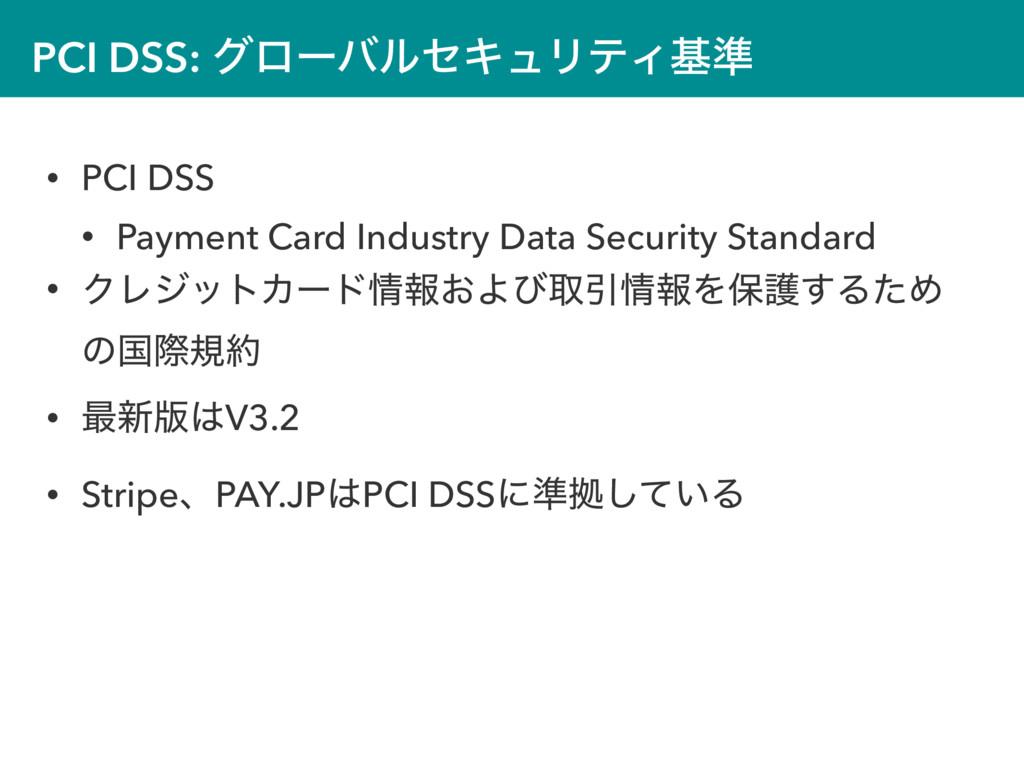 PCI DSS: άϩʔόϧηΩϡϦςΟج४ • PCI DSS • Payment Card...
