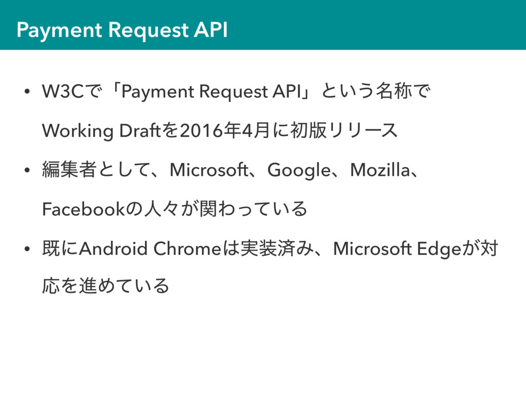 Payment Request API • W3CͰʮPayment Request APIʯ...