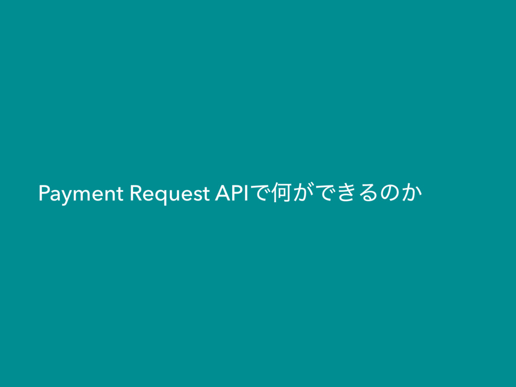 Payment Request APIͰԿ͕Ͱ͖Δͷ͔