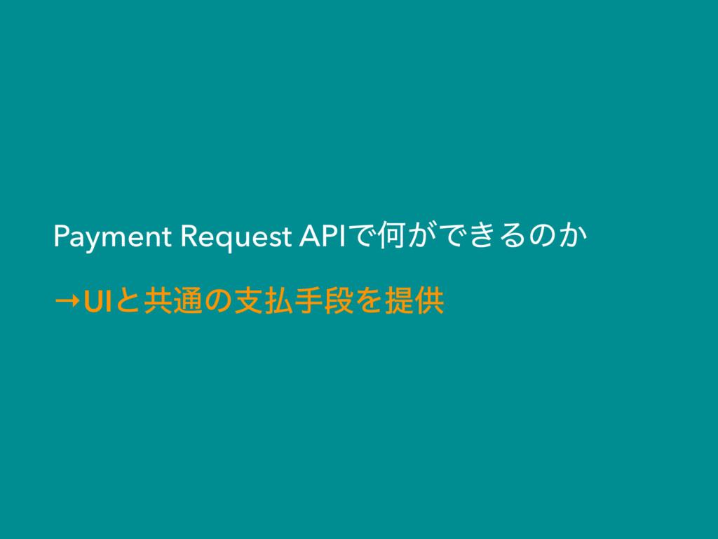 Payment Request APIͰԿ͕Ͱ͖Δͷ͔ →UIͱڞ௨ͷࢧखஈΛఏڙ