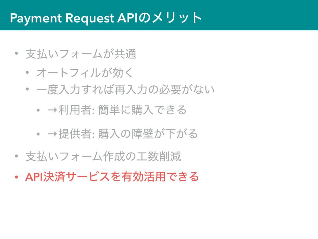 Payment Request APIͷϝϦοτ • ࢧ͍ϑΥʔϜ͕ڞ௨ • ΦʔτϑΟϧ͕...