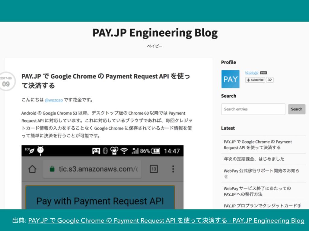 ग़య: PAY.JP Ͱ Google Chrome ͷ Payment Request AP...