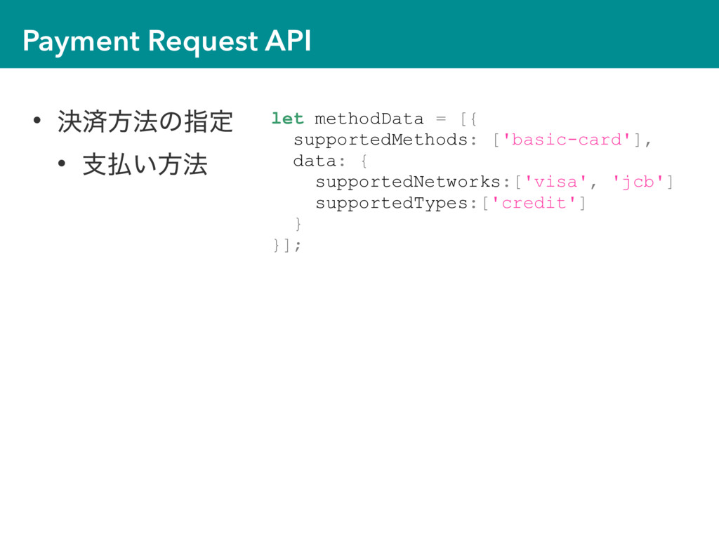 Payment Request API let methodData = [{ support...