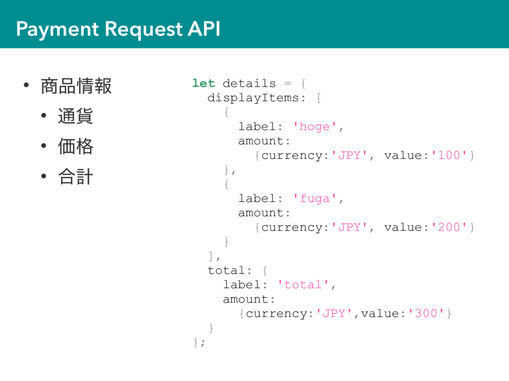 Payment Request API let details = { displayItem...