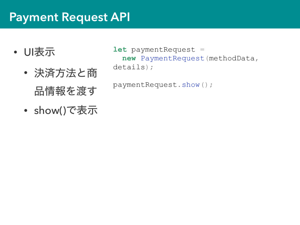 Payment Request API let paymentRequest = new Pa...