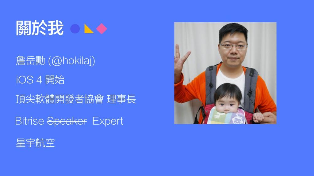 關於我 詹岳勳 (@hokilaj) iOS 4 開始 頂尖軟體開發者協會 理事長 星宇航空 ...