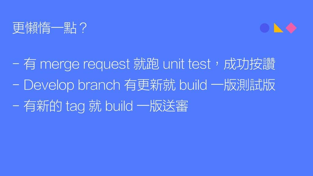 更懶惰一點? - 有 merge request 就跑 unit test,成功按讚 - De...