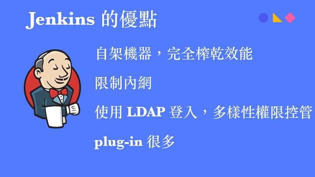 Jenkins 的優點 ⾃架機器,完全榨乾效能 限制內網 使⽤ LDAP 登入,多樣性權限控管...