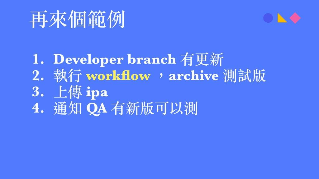 再來個範例 1. Developer branch 有更新 2. 執⾏ workflow ,ar...