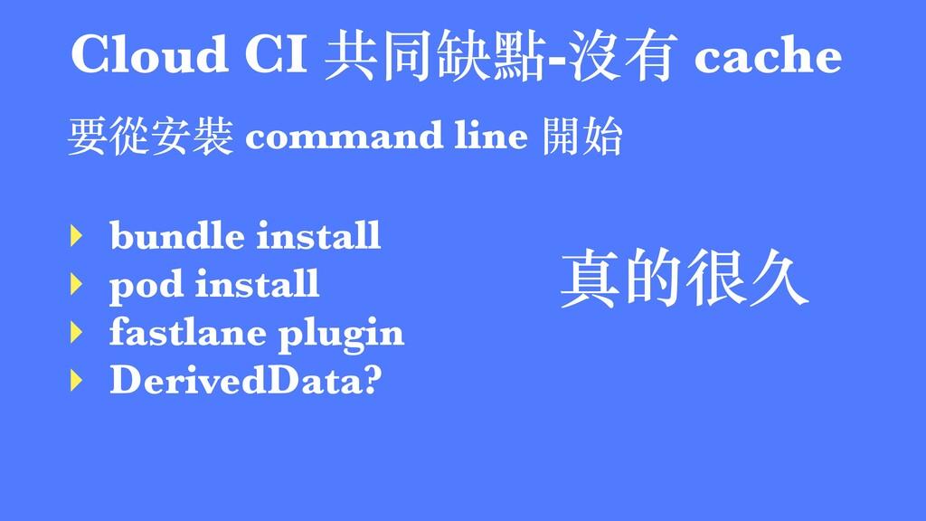 要從安裝 command line 開始 ‣ bundle install ‣ pod ins...