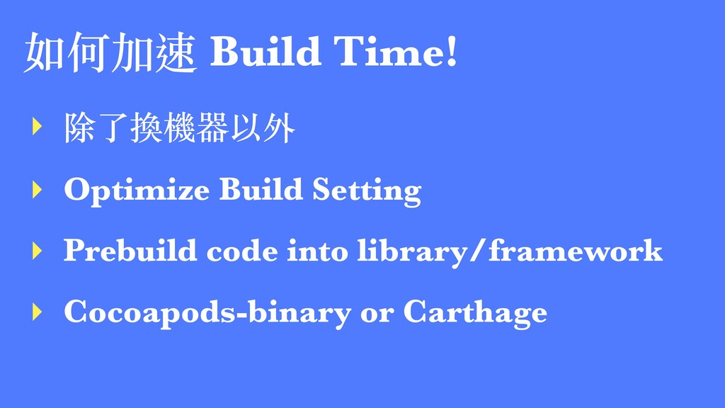 如何加速 Build Time! ‣ 除了換機器以外 ‣ Optimize Build Set...