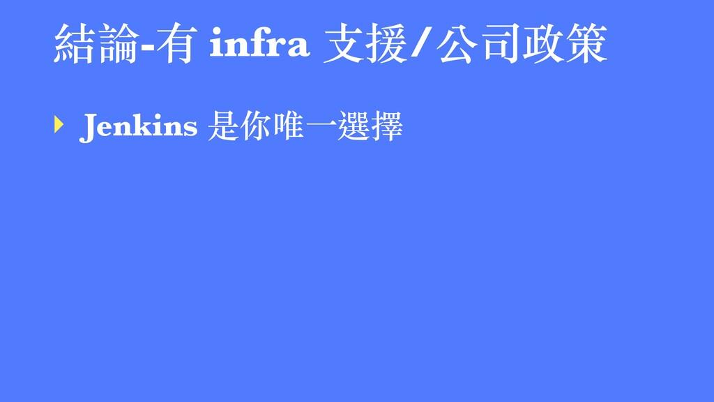 結論-有 infra ⽀援/公司政策 ‣ Jenkins 是你唯⼀選擇