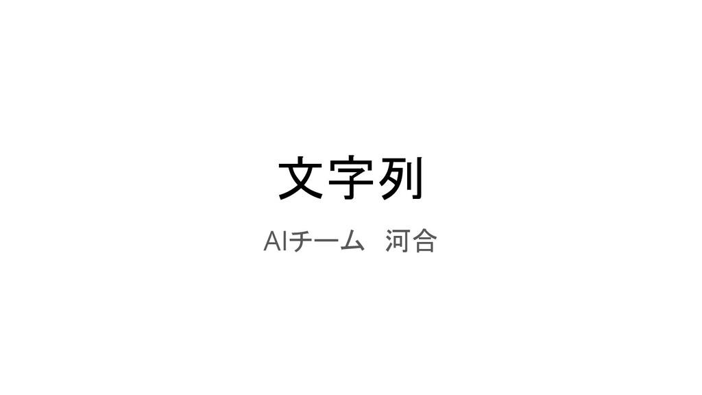 文字列 AIチーム 河合