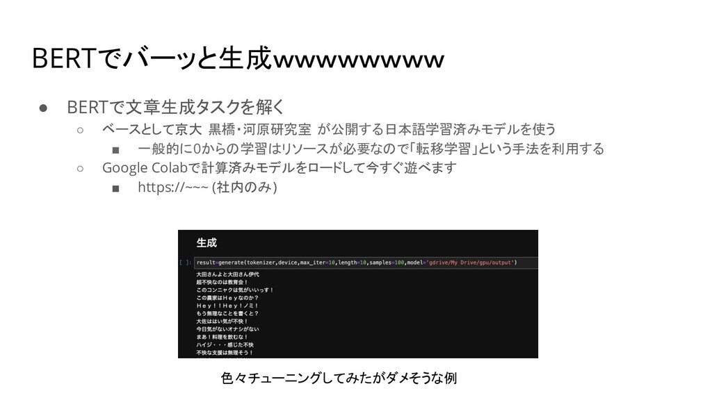 BERTでバーッと生成wwwwwwww ● BERTで文章生成タスクを解く ○ ベースとして京...