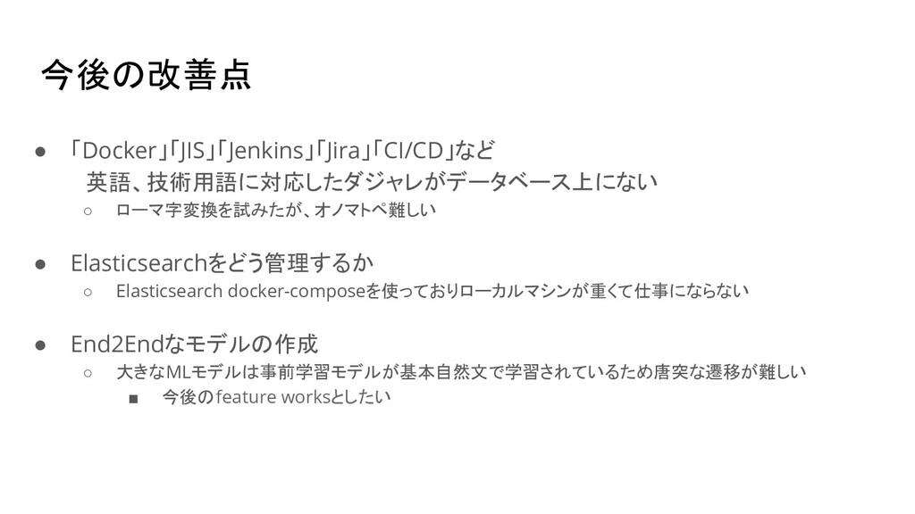 今後の改善点 ● 「Docker」「JIS」「Jenkins」「Jira」「CI/CD」など ...