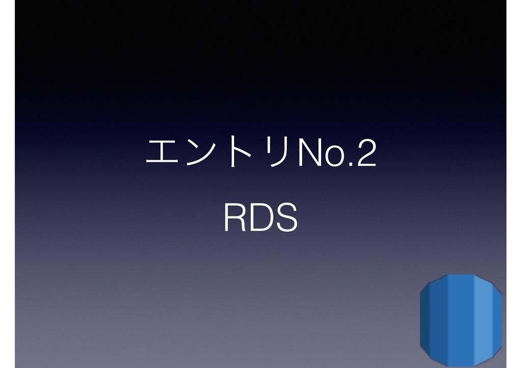 ΤϯτϦNo.2 RDS