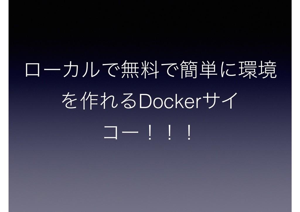 ϩʔΧϧͰແྉͰ؆୯ʹڥ Λ࡞ΕΔDockerαΠ ίʔʂʂʂ