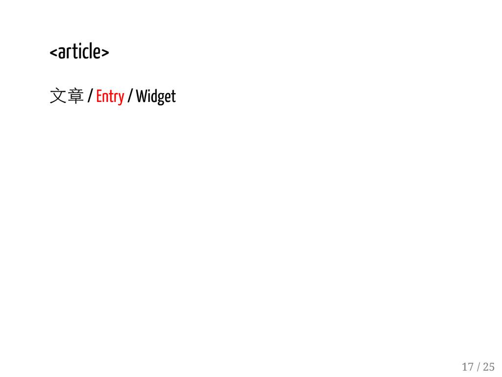16 / 25 <article> 文章 / Entry / Widget 17 / 25