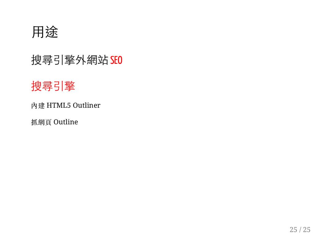24 / 25 用途 搜尋引擎外網站 SEO 搜尋引擎 內建 HTML5 Outliner 抓...