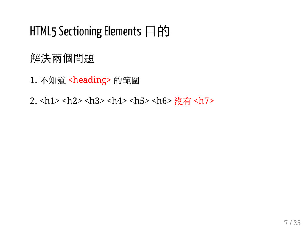 6 / 25 HTML5 Sectioning Elements 目的 解決兩個問題 1. 不...