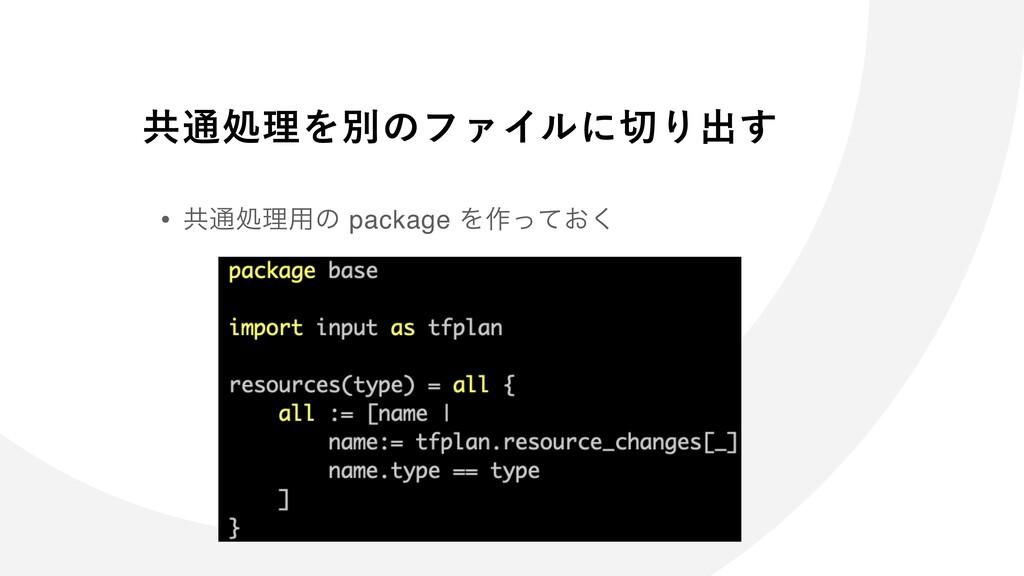 ڞ௨ॲཧΛผͷϑΝΠϧʹΓग़͢ • ڞ௨ॲཧ༻ͷ package Λ࡞͓ͬͯ͘