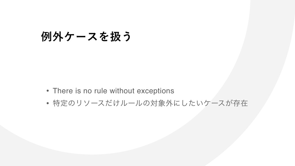 ྫ֎έʔεΛѻ͏ • There is no rule without exceptions ...