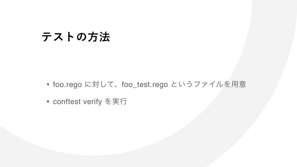 ςετͷํ๏ • foo.rego ʹରͯ͠ɺfoo_test.rego ͱ͍͏ϑΝΠϧΛ༻ҙ...