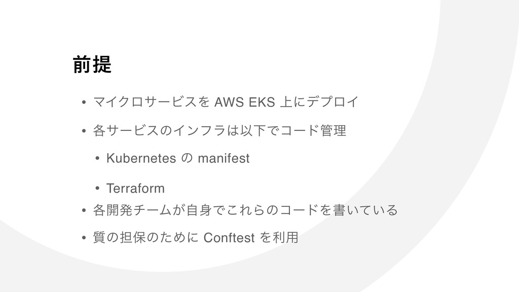 લఏ • ϚΠΫϩαʔϏεΛ AWS EKS ্ʹσϓϩΠ • ֤αʔϏεͷΠϯϑϥҎԼͰί...