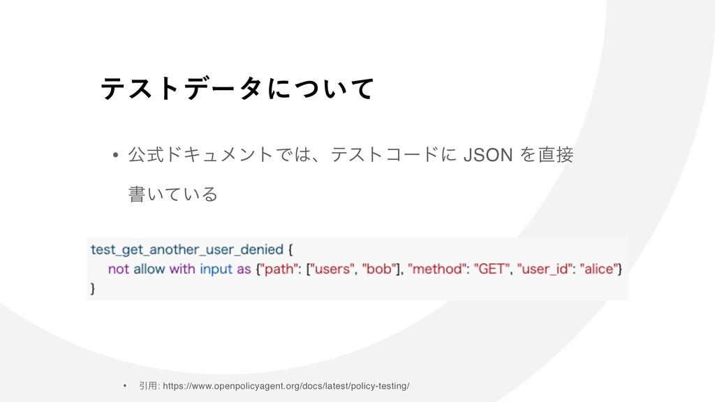 ςετσʔλʹ͍ͭͯ • ެࣜυΩϡϝϯτͰɺςετίʔυʹ JSON Λ ॻ͍͍ͯΔ...