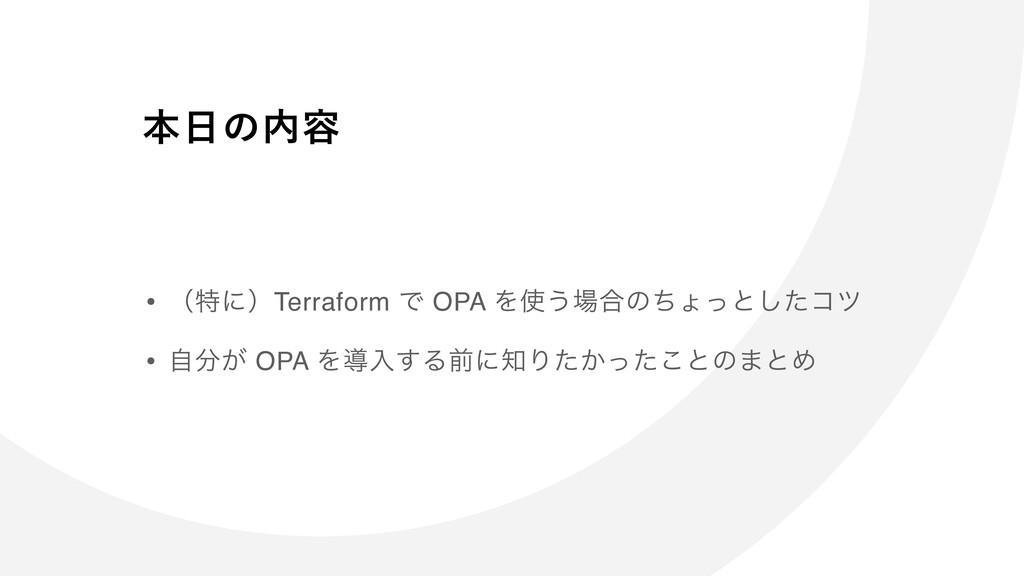 ຊͷ༰ • ʢಛʹʣTerraform Ͱ OPA Λ͏߹ͷͪΐͬͱͨ͠ίπ • ࣗ...