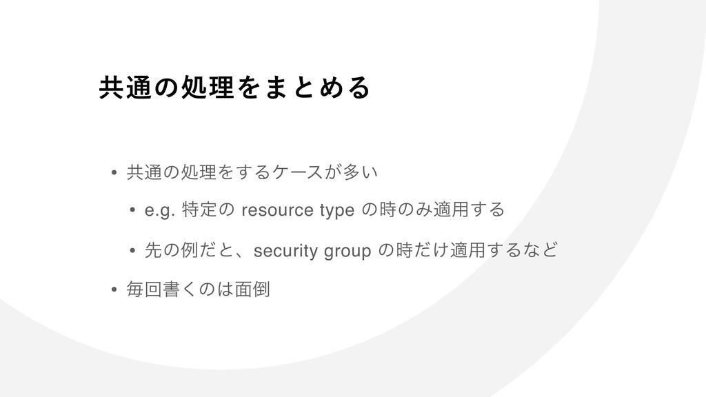 ڞ௨ͷॲཧΛ·ͱΊΔ • ڞ௨ͷॲཧΛ͢Δέʔε͕ଟ͍ • e.g. ಛఆͷ resource...