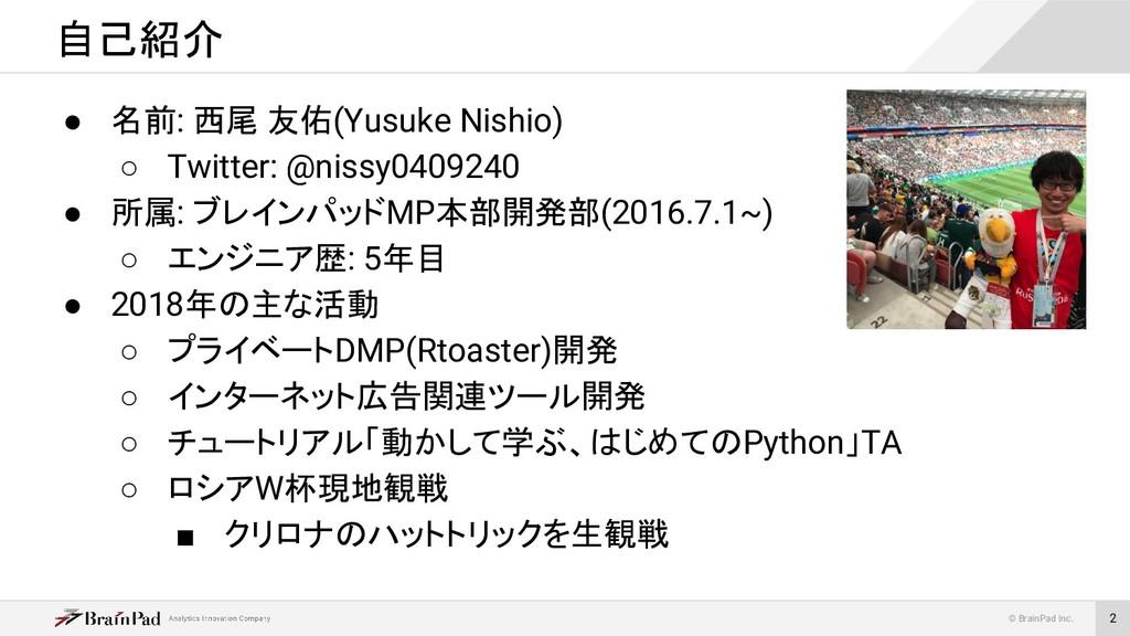 © BrainPad Inc. 2 ● 名前: 西尾 友佑(Yusuke Nishio) ○ ...