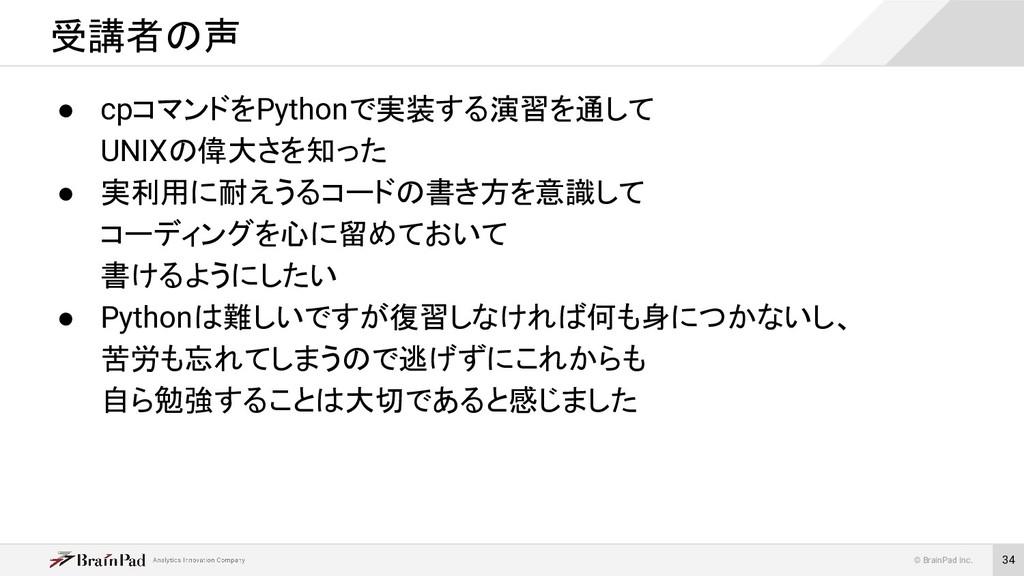 © BrainPad Inc. 34 ● cpコマンドをPythonで実装する演習を通して U...