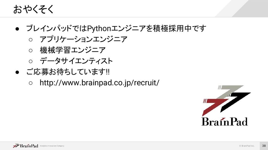 © BrainPad Inc. 38 ● ブレインパッドではPythonエンジニアを積極採用中...