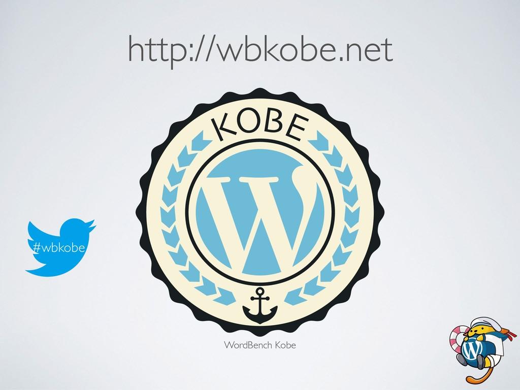 WordBench Kobe #wbkobe http://wbkobe.net