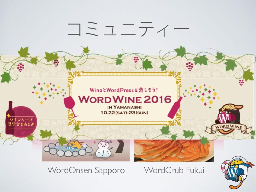 ίϛϡχςΟʔ WordCrub Fukui WordOnsen Sapporo WordBe...