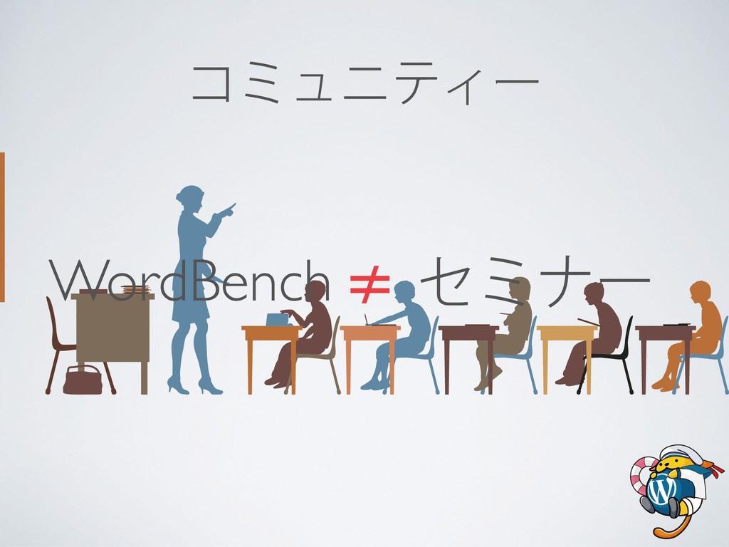 ίϛϡχςΟʔ ≠ ηϛφʔ WordBench