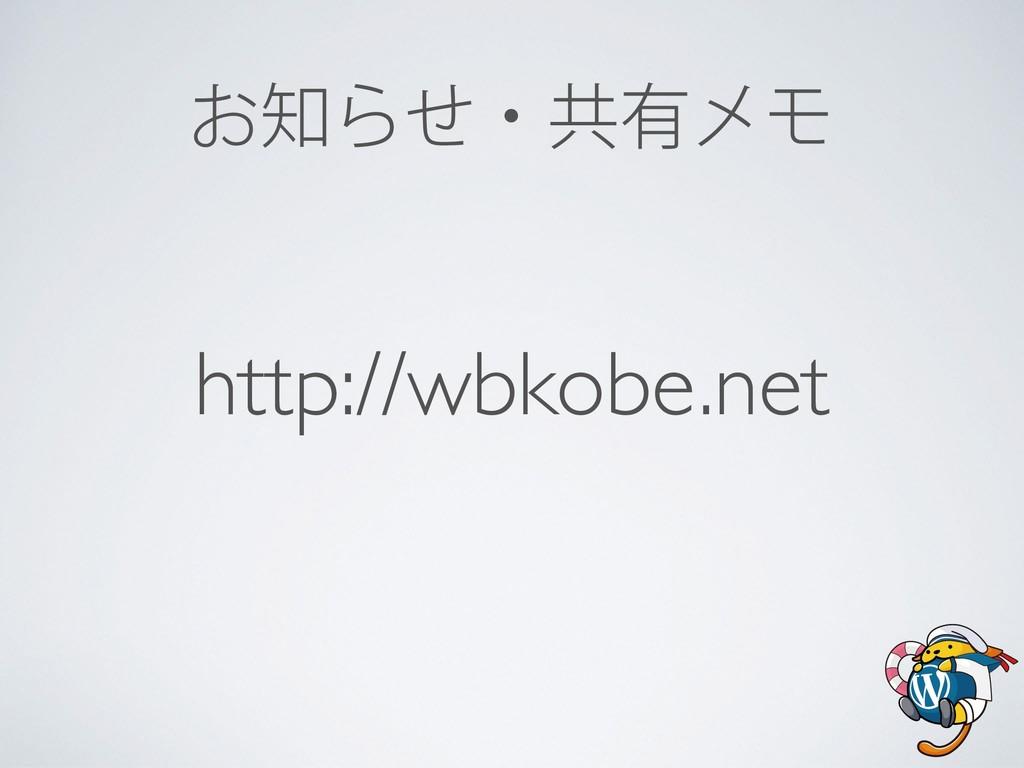 ͓Βͤɾڞ༗ϝϞ http://wbkobe.net