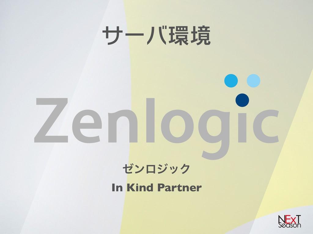 αʔόڥ θϯϩδοΫ In Kind Partner