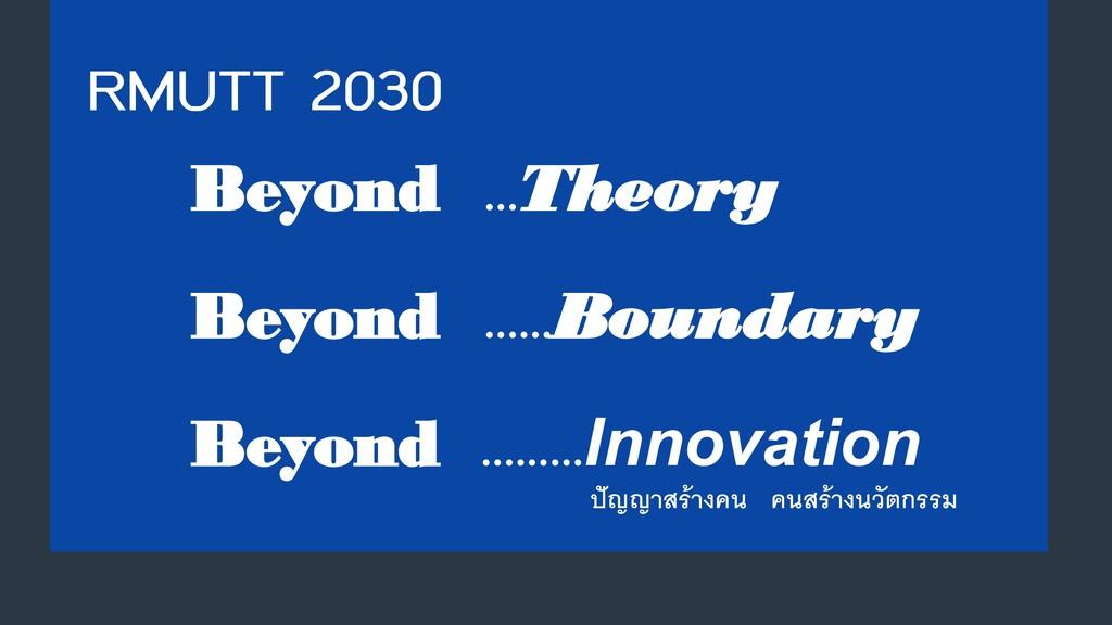 16 RMUTT 2030 Beyond ...Theory Beyond ......Bou...