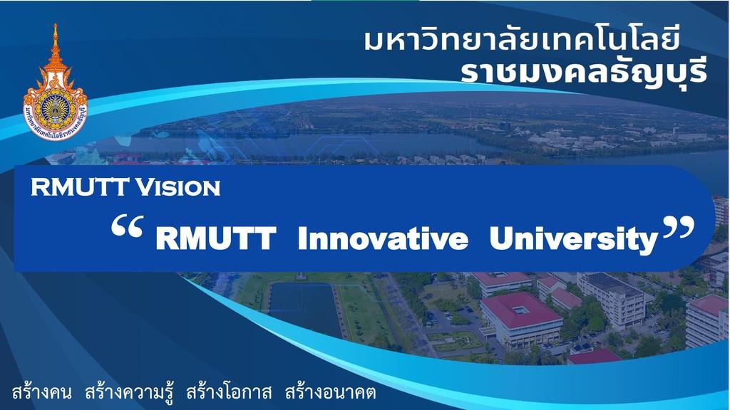19 RMUTT Innovative University สร้ำงคน สร้ำงควำ...