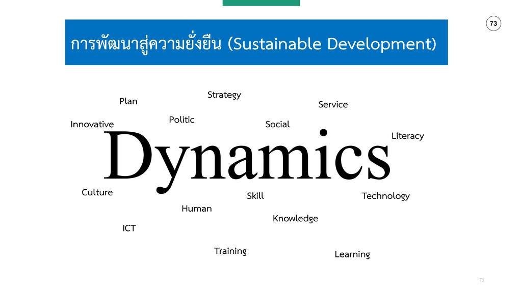 73 กำรพัฒนำสู่ควำมยั่งยืน (Sustainable Developm...