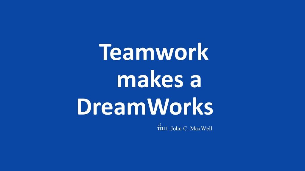 75 Teamwork makes a DreamWorks ที่มา :John C. M...