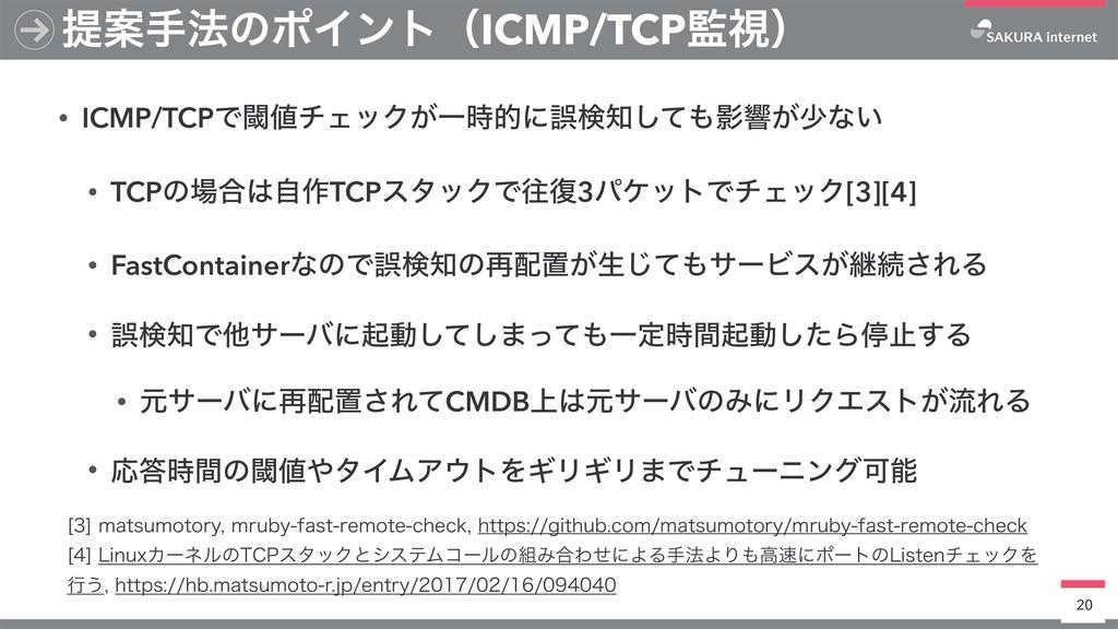 • ICMP/TCPͰᮢνΣοΫ͕Ұతʹޡݕͯ͠Өڹ͕গͳ͍ • TCPͷ߹ࣗ࡞T...