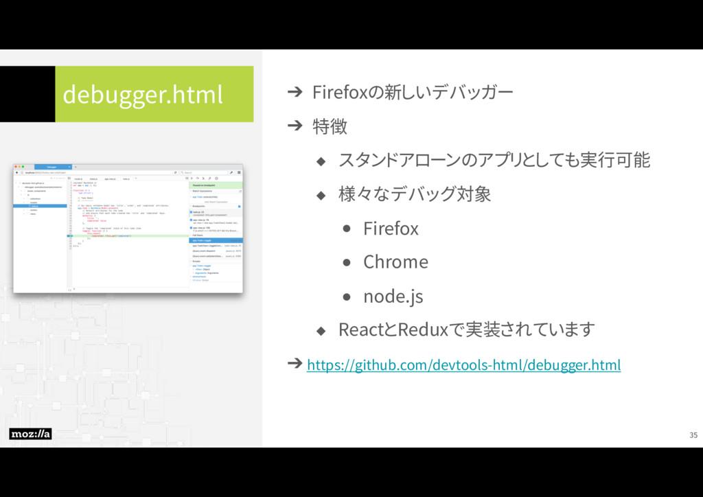 debugger.html ➔ Firefoxの新しいデバッガー ➔ 特徴 ◆ スタンドアロー...